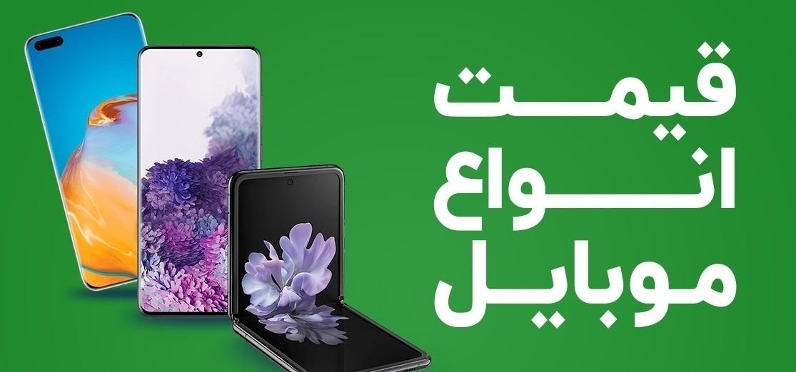 قیمت روز گوشی موبایل در ۱۴ فروردین