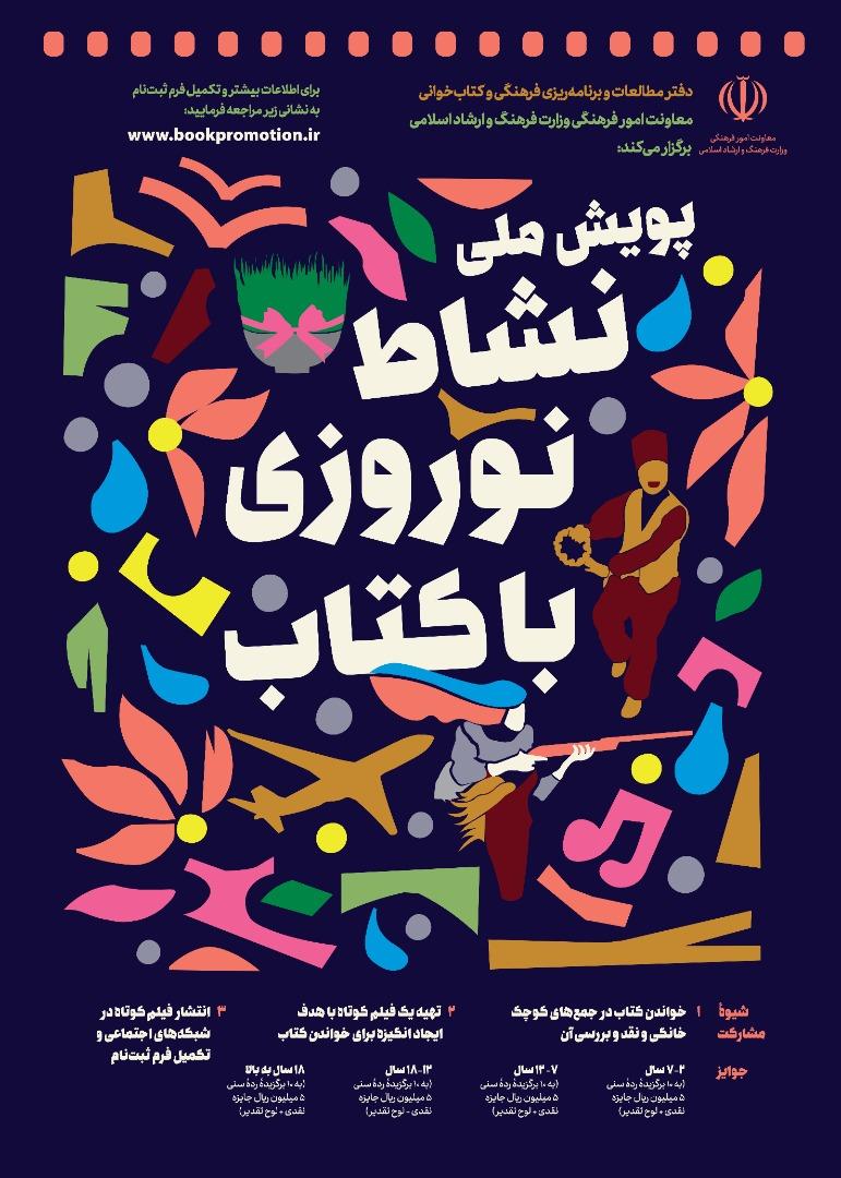 ۲۵ فروردین آخرین مهلت شرکت در پویش نشاط نوروزی با کتاب