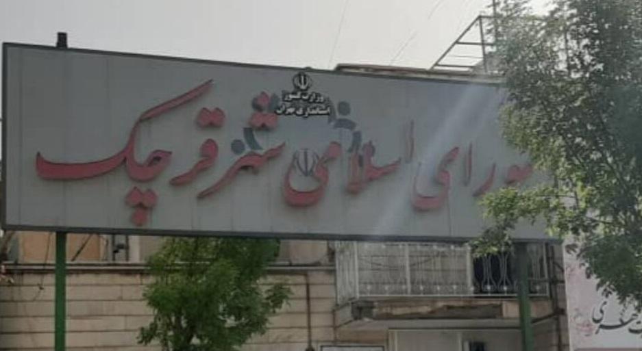 شورای شهر قرچک منحل شد