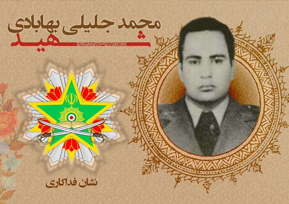اعطای نشان فداکاری به شهید «شهید محمد جلیلی بهابادی»