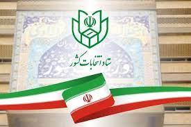 امروز آخرین مهلت ثبت نام در انتخابات شوراهای اسلامی روستایی