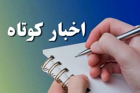 خبرهای کوتاه استان قزوین+ فیلم