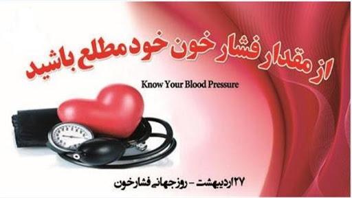 شناسایی ۵۴ هزار بیمار دارای فشار خون بالا