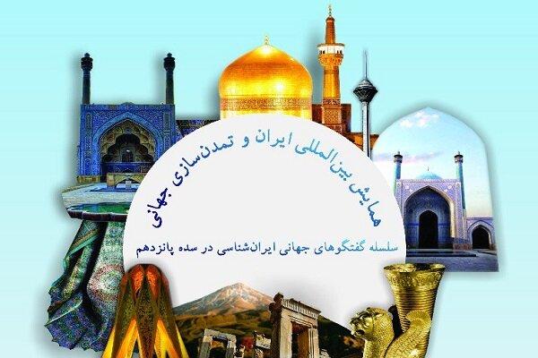 برگزاری همایش بین المللی ایران و تمدن سازی جهان