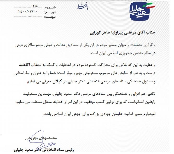 انتصاب مسئول هماهنگی ستادهای مردمی انتخاباتی جلیلی در گیلان