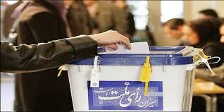 تایید صلاحیت ۱۹ نامزد ردصلاحیت شده شورای شهر اهواز