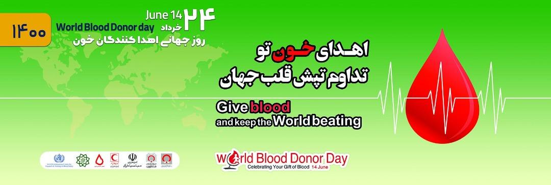 افزایش ۳.۷ درصدی اهدای خون در خراسان جنوبی