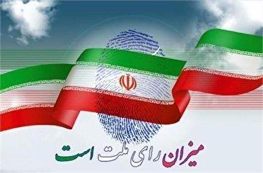 فردا روز سرنوشت همه ما ایرانیان است