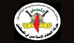 جنبش جهاد اسلامی فلسطین به سید ابراهیم رئیسی تبریک گفت