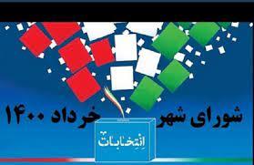 نتایج شوراهای اهواز بعد از اعلام نظر هیات نظارت