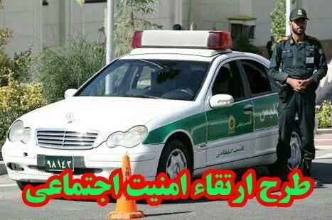 اجرای طرح ارتقای امنیت اجتماعی در اقبالیه
