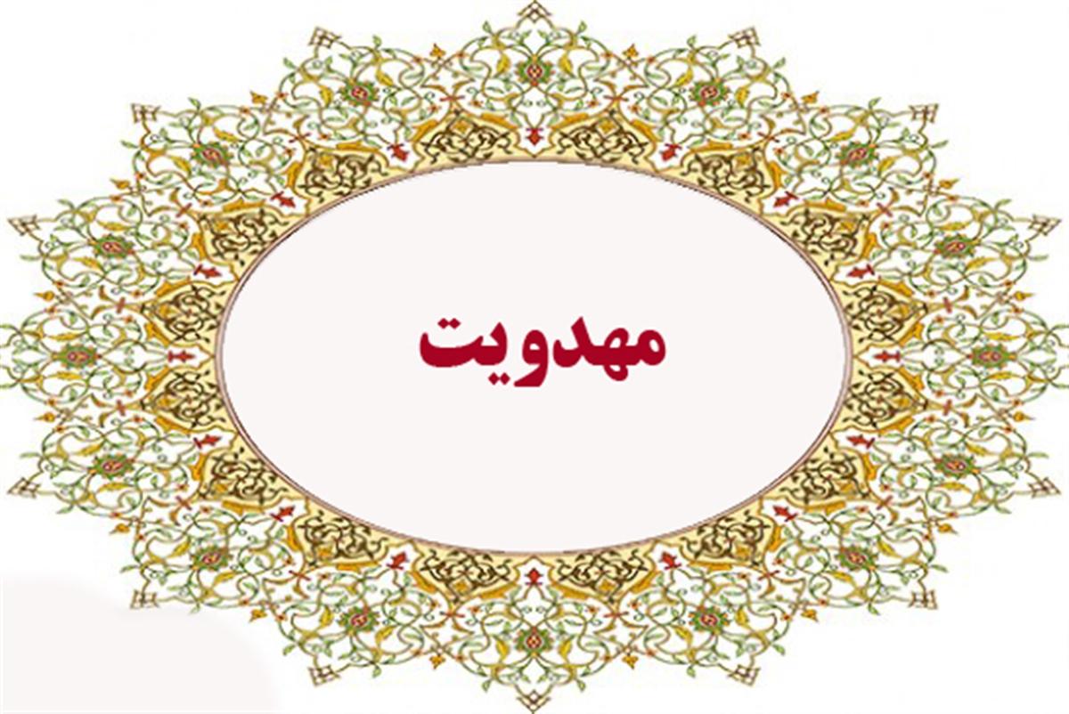 برگزاری جشنواره تعلیم و تربیت مهدوی در یزد