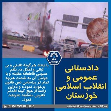 بیانیه دادستانی عمومی و انقلاب مرکز استان خوزستان