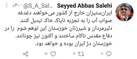 تشنگی خوزستان دغدغه یک ایران