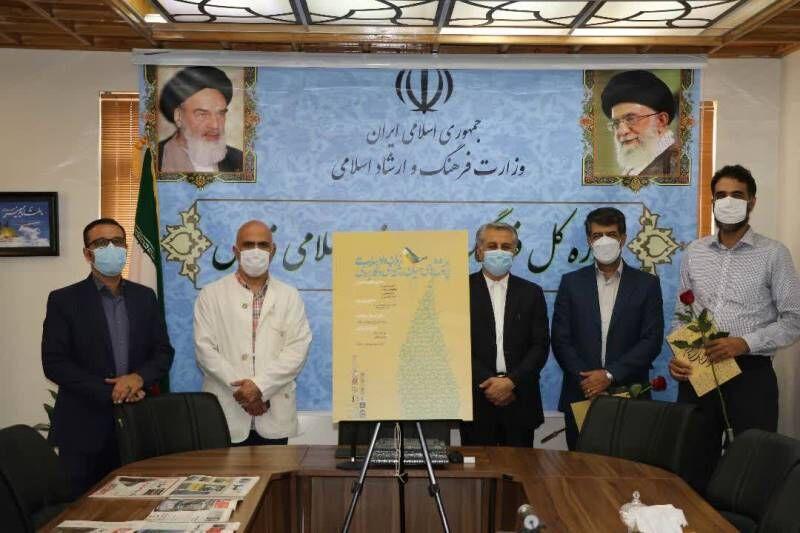 رونمایی از پوستر همایش ملی پژوهشهای زبان و ادبیات فارسی در شیراز