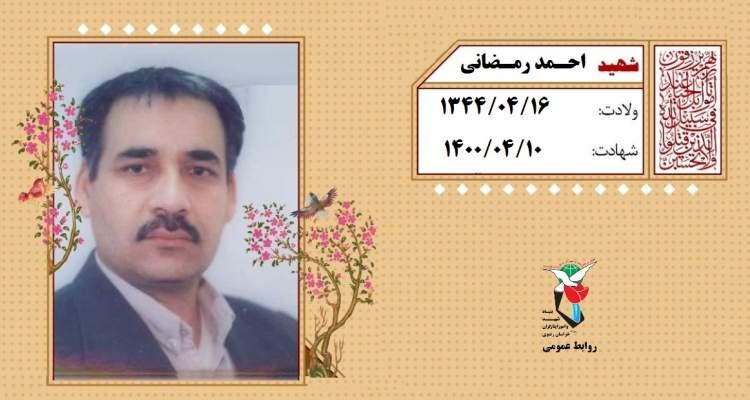 شهادت جانباز هفتاد درصد قطع نخاع  در مشهد