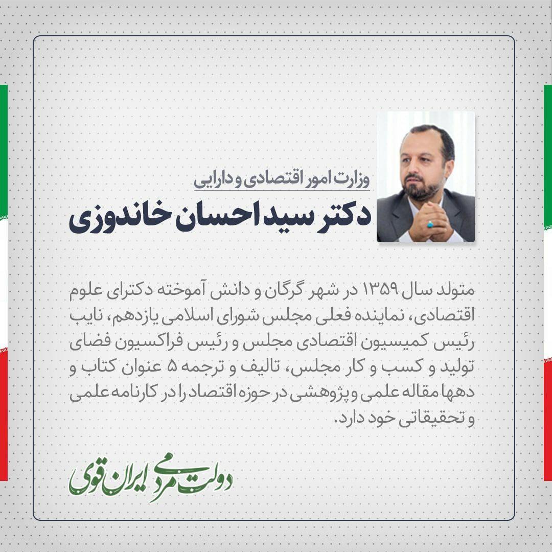 زندگی نامه و سوابق وزیران پیشنهادی دولت سیزدهم