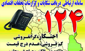 کشف ۶۰ تن سیمان احتکار شده در پارس آباد