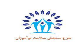 از سرگیری طرح سنجش سلامت از فردا در استان قزوین