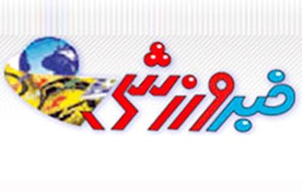 تازههای ورزشی ۳۰ مرداد ۱۴۰۰ استان یزد