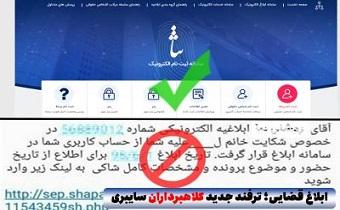 باند فیشینگ ثنا ؛ در دام پلیس فتای زنجان