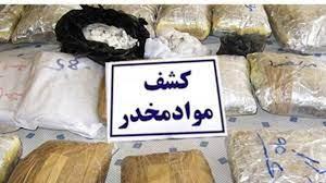 کشف ۵۰۰ کیلوگرم مواد مخدر در یزد