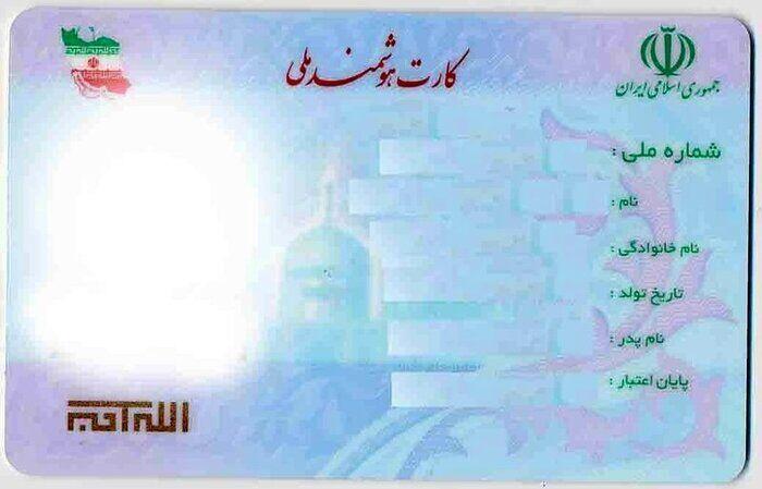 تحویل ۹۸ درصد کارتهای ملی هوشمند در قزوین به متقاضیان