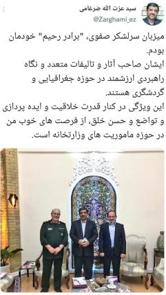 نشست وزیر میراث با سرلشکر رحیم صفوی