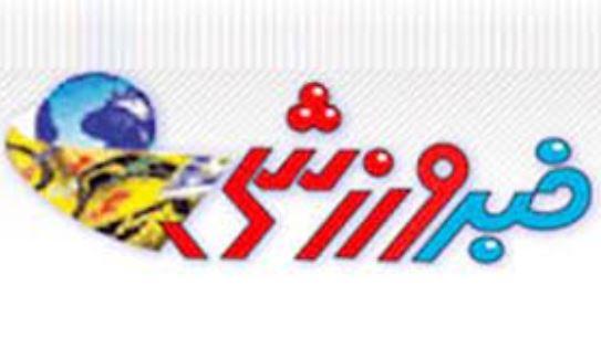 تازههای ورزشی ۲۱ شهریورماه استان یزد