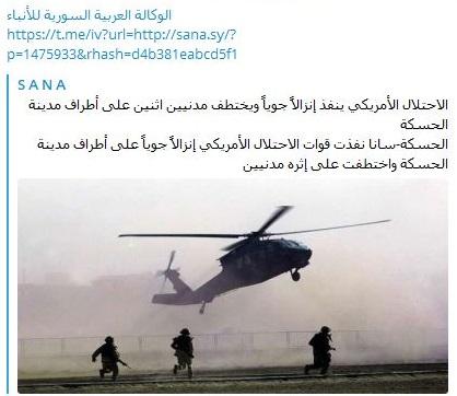 ربوده شدن دو غیر نظامی در عملیات هلیبُرن آمریکا در سوریه