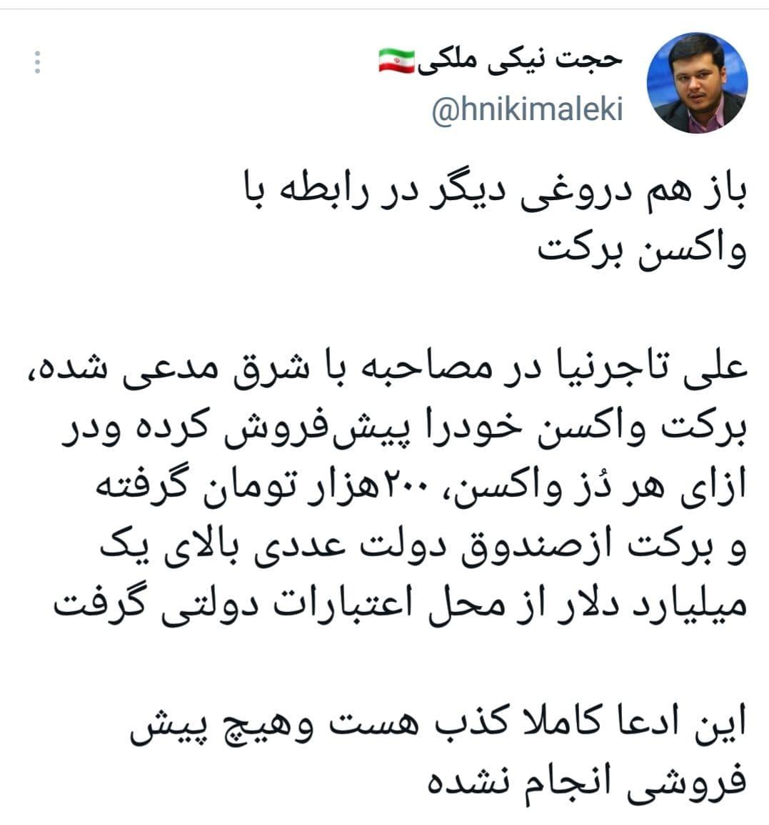 تکذیب دروغی دیگر درباره واکسن کُوو ایران برکت