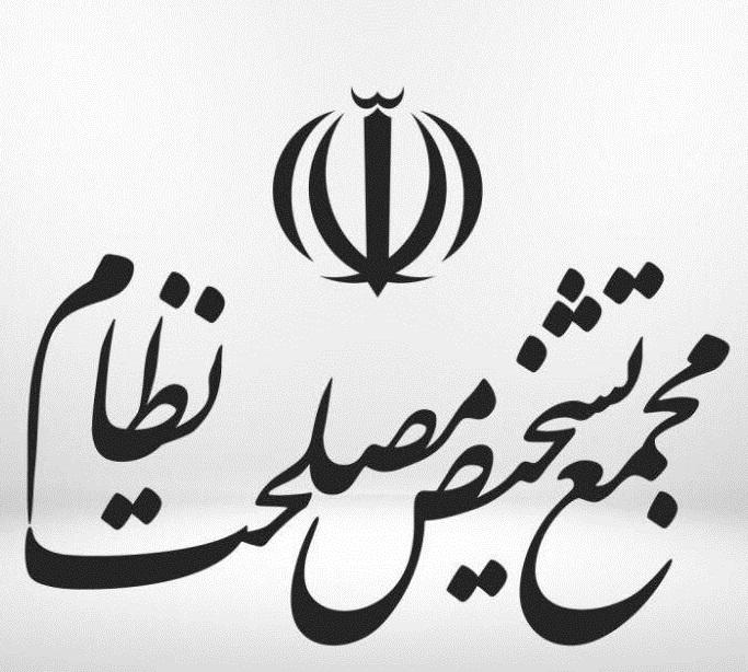 تصویب موافقتنامه انتقال محکومان بین ایران و روسیه در مجمع