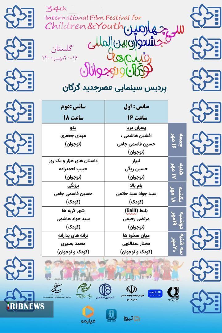 گرگان میزبان جشنواره بین المللی فیلم کودکان و نوجوانان