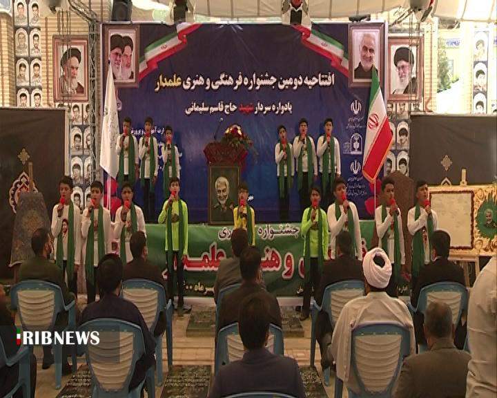 آغاز به کار جشنواره کشوری علمدار در کرمان