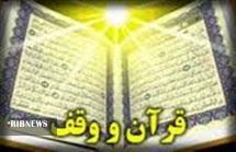 درآمد سالانه موقوفات قرآنی زنجان کمتر از ۵ میلیون تومان