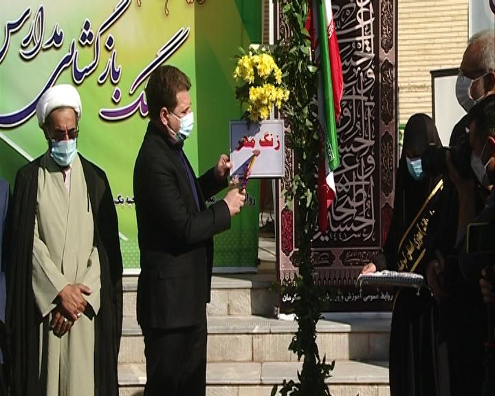 تضمین سلامت، استمرار و ارتقای کیفیت آموزشی مدارس کرمان