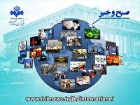 صبح و خبر؛ موضع ثابت ایران در برجام و برگزاری مراسم اربعین