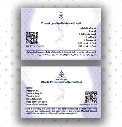 چگونگی دریافت کارت دیجیتال واکسن
