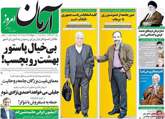 روزنامه های شنبه