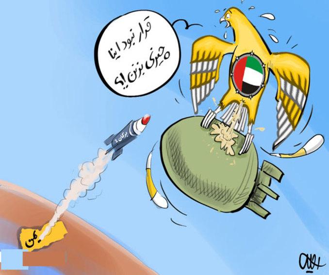 قدرت موشکی انصارالله یمن