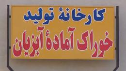با همکاری چهار مرکز پرورش ماهی و دانشگاه صنعتی؛ ایران تولیدکننده تخم ماهی تک جنسی