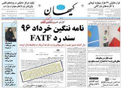 thm 2717456 612 - صفحه نخست روزنامه های 19 مهر 97