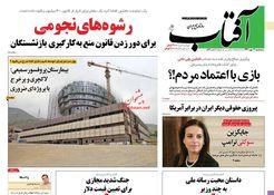 thm 2717463 902 - صفحه نخست روزنامه های 19 مهر 97
