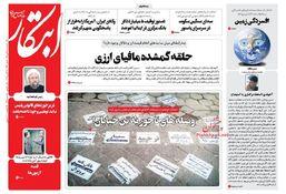 thm 2717464 954 - صفحه نخست روزنامه های 19 مهر 97