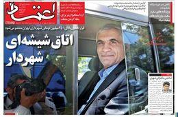thm 2717465 693 - صفحه نخست روزنامه های 19 مهر 97