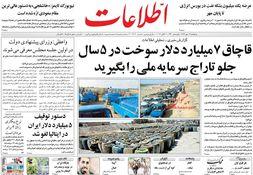 thm 2717466 842 - صفحه نخست روزنامه های 19 مهر 97