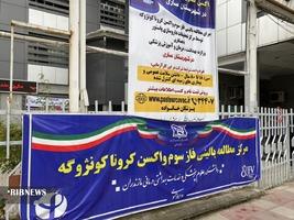 thm 6552372 208 - آغاز تزریق دوز دوم واکسن ایران کوبا در مازندران